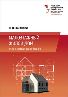 Малоэтажный жилой дом: учебно-методическое пособие