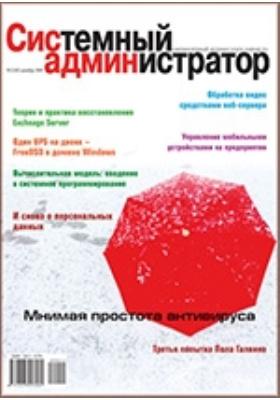 Системный администратор: журнал. 2009. № 12 (85)