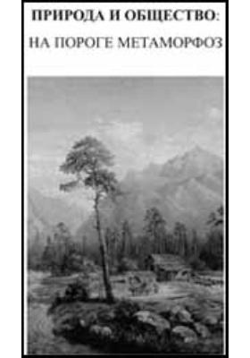 Человек и природа : Природа и общество на пороге метаморфоз: сборник