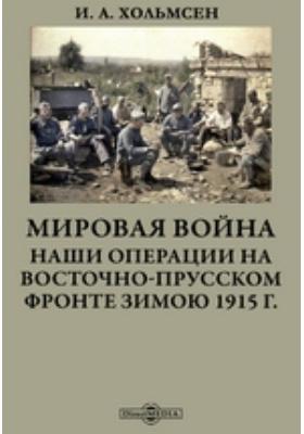 Мировая война. Наши операции на Восточно-Прусском фронте зимою 1915 г.: воспоминания