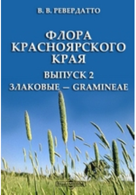 Флора Красноярского края— Gramineae. Вып. 2. Злаковые