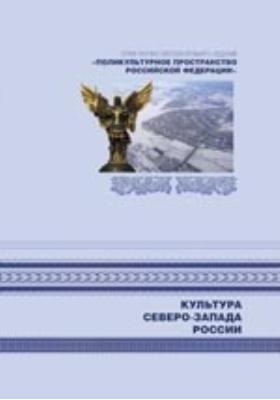Поликультурное пространство Российской Федерации : в 7-ми кн. Кн. V. Культура Северо-Запада России