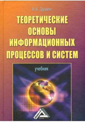 Теоретические основы информационных процессов и систем : Учебник. 3-е издание