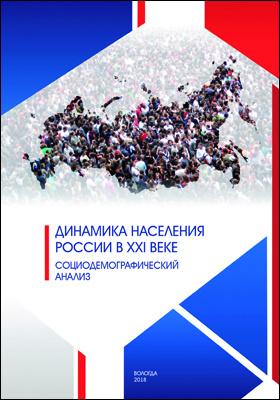 Динамика населения России в XXI веке. Социодемографический анализ: монография