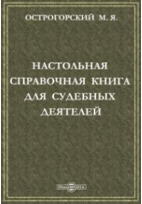Настольная справочная книга для судебных деятелей