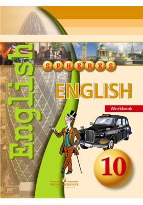 English 10. Workbook = Английский язык. Тетрадь-тренажёр. 10 класс : Пособие для учащихся общеобразовательных организаций
