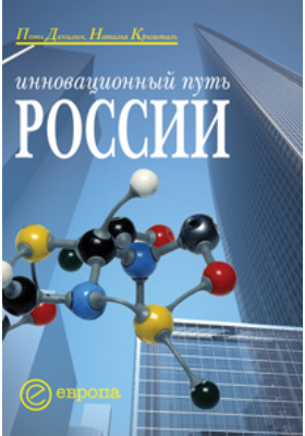 Инновационный путь России