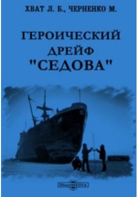 """Героический дрейф """"Седова"""""""