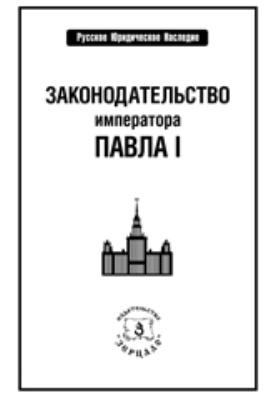 Законодательство императора Павла I