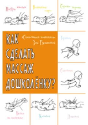 Как сделать массаж дошколенку? «Сказочные» комплексы