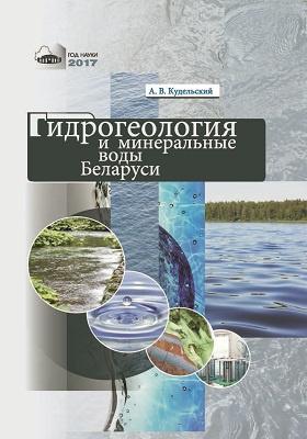 Гидрогеология и минеральные воды Беларуси: научное издание