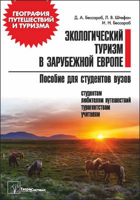 Экологический туризм в зарубежной Европе : пособие для студентов вузов: учебное пособие