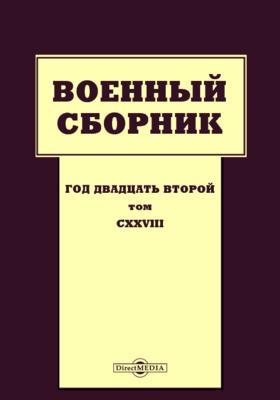 Военный сборник: журнал. 1879. Т. 128. № 7