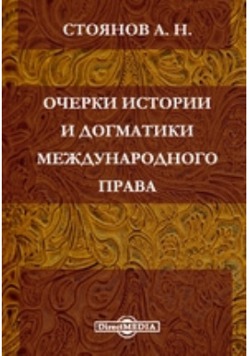 Очерки истории и догматики международного права