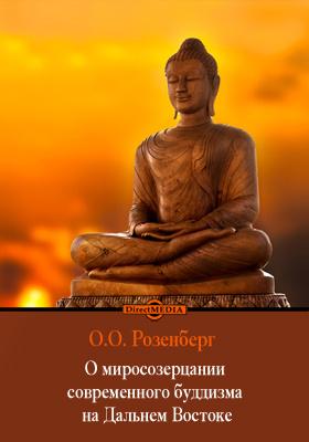 О миросозерцании современного буддизма на Дальнем Востоке