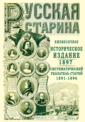 Систематический указатель статей Русской старины за 1891-1896 гг