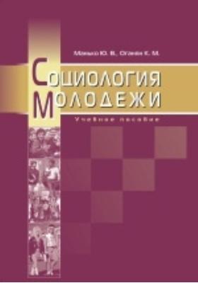 Социология молодежи: учебное пособие