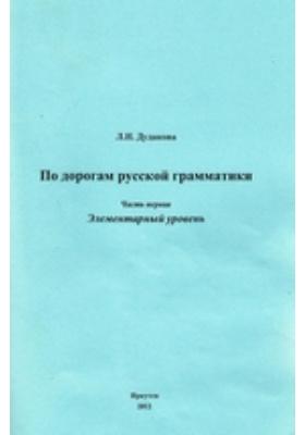 По дорогам русской грамматики, Ч. 1