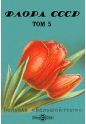 Флора СССР. Т. 5