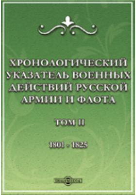 Хронологический указатель военных действий русcкой армии и флота. Т. II. 1801-1825 гг