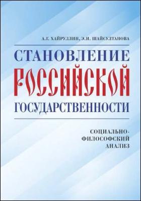 Становление российской государственности