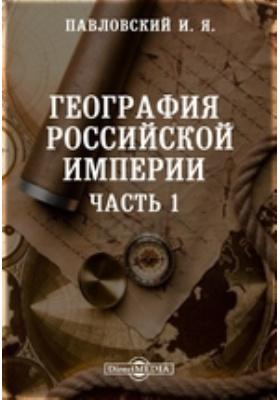 География Российской империи, Ч. 1