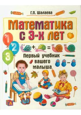 Математика с 3-х лет : Первый учебник вашего малыша