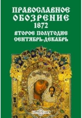 Православное обозрение : Второе полугодие. 1872. Сентябрь-декабрь