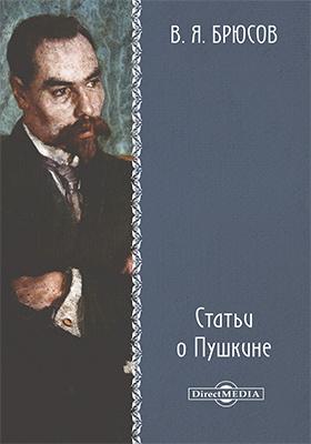 Статьи о Пушкине : сборник