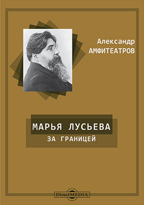 Марья Лусьева за границей: роман