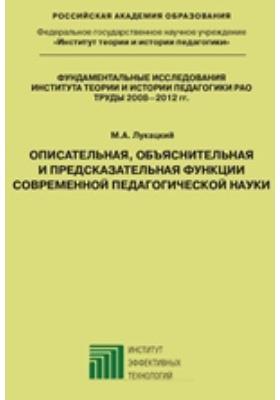 Описательная, объяснительная и предсказательная функции современной педагогической науки: монография