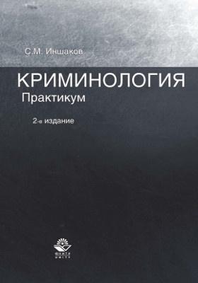 Криминология : практикум: учебное пособие