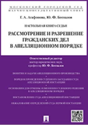 Настольная книга судьи : рассмотрение и разрешение гражданских дел в апелляционном порядке: учебно-практическое пособие