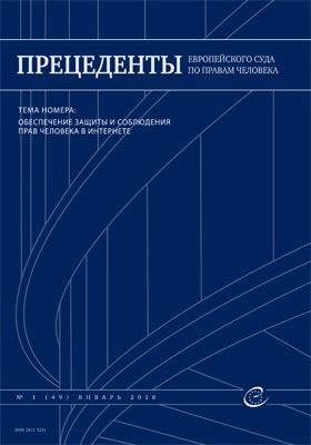 Прецеденты Европейского Суда по правам человека: журнал. 2018. № 1(49)