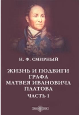 Жизнь и подвиги графа Матвея Ивановича Платова, Ч. 1