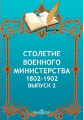 Столетие Военного Министерства. 1802-1902. Выпуск 2
