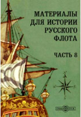 Материалы для истории Русского флота, Ч. 8
