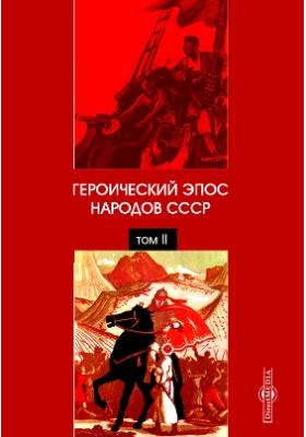 Героический эпос народов СССР: художественная литература. Т. 2