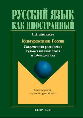 Культуроведение России : Современная российская художественная проза и публицистика