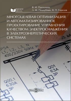 Многоцелевая оптимизация и автоматизированное проектирование управления качеством электроснабжения в электроэнергетических системах: монография