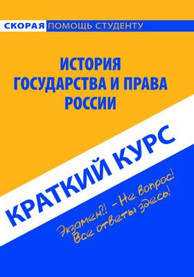 История государства и права России : краткий курс