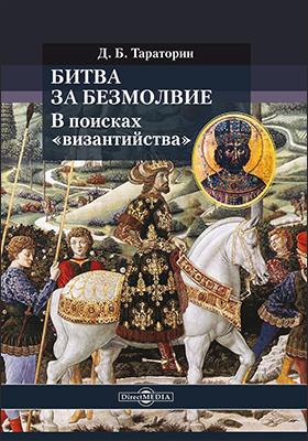 Битва за безмолвие. В поисках «византийства»: научно-популярное издание