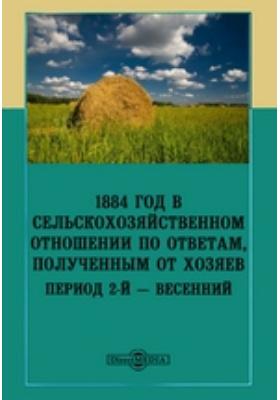1884 год в сельскохозяйственном отношении по ответам, полученным от хозяев. Период 2-ой — весенний