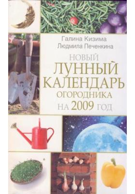 Новый лунный календарь огородника на 2009 год