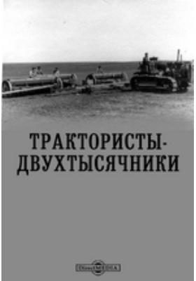 Трактористы-двухтысячники