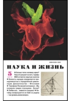 Наука и жизнь: ежемесячный научно-популярный журнал. 2012. № 5