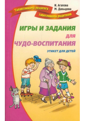 Игры и задания по чудо-воспитанию : Веселый этикет для детей и их родителей