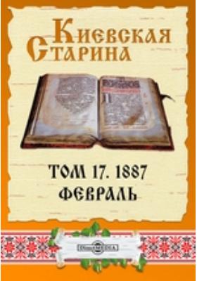 Киевская Старина: журнал. 1887. Т. 17, Февраль