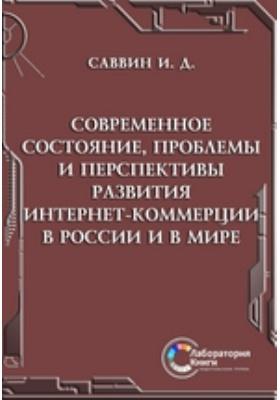 Современное состояние, проблемы и перспективы развития Интернет-коммерции в России и в мире: монография