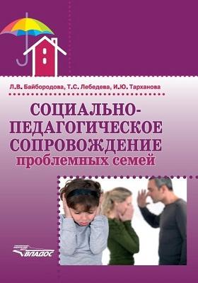 Социально-педагогическое сопровождение проблемных семей: учебное пособие